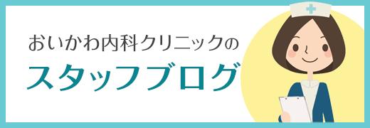 おいかわ内科クリニックのスタッフブログ